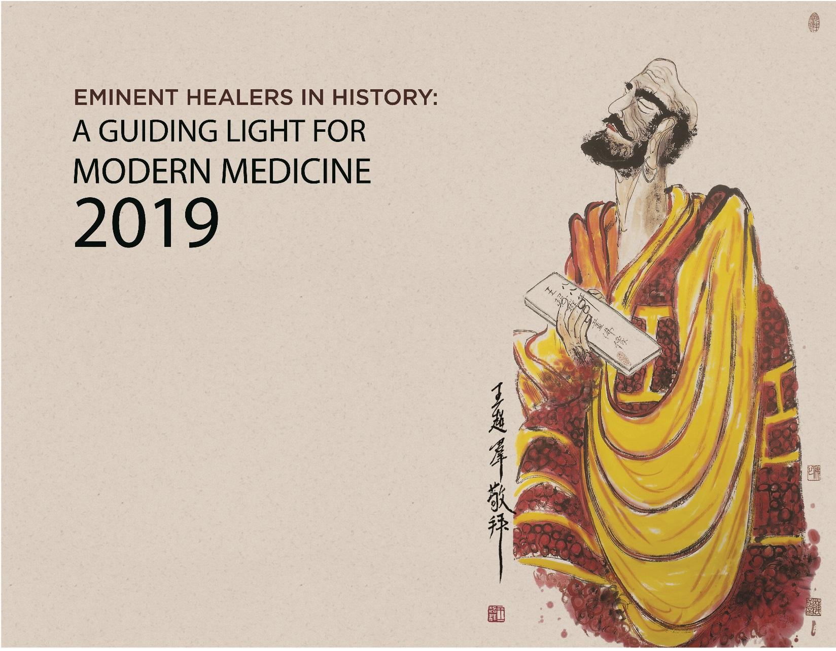 Dr  Steven Aung - Calligraphy Calendar